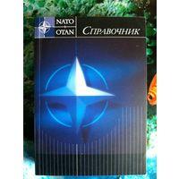 Справочник НАТО.