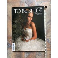 Каталог Свадебные платья To Be Bridge 284 страницы