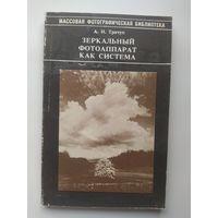 А.И. Трачун. Зеркальный фотоаппарат как система // Серия: Массовая фотографическая библиотека