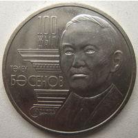 Казахстан 50 тенге 2009 г. 100 лет со дня рождения Толеу Басенова