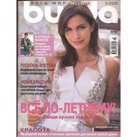 Журнал BURDA MODEN 2003 5 на русском языке. С выкройками