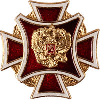 Нагрудный знак Символ России металл