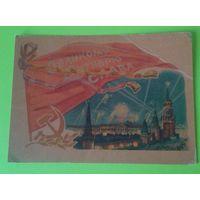 Открытка 1961г. Великому Октябрю Слава. Худ. А. Горпенко