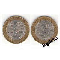 10 рублей 2005 года Казань