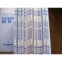 """Журнал """"Новый мир"""" за 1991 год (полный комплект)"""