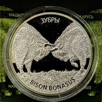 Зубры, 20 рублей 2012