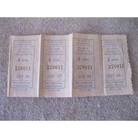 Проездные билеты на одну поездку в троллейбусе. СССР, 1987 год.