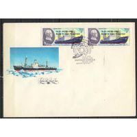 Полярная почта Дрейф д/э Сомов 1986г.