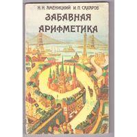 Забавная арифметика. Н.Н. Аменицкий, И.П. Сахаров. Возможен обмен
