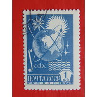 СССР 1976г.