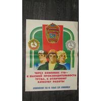 Плакат Олимпиады-80