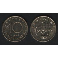 Болгария km240 10 стотинки 1999 год (b05)