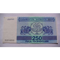 Грузия 250 лари 1993г.  02018355 распродажа