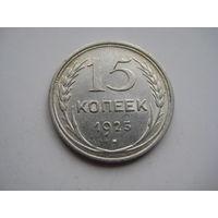 СССР 15 КОПЕЕК 1925 ГОД
