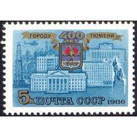 СССР Тюмень архитектура вертолёт герб