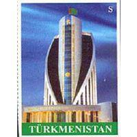 Архитектура Туркменистан 2008 год чистая серия из 1 б/з марки
