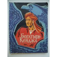 Богатырь Кенджа. Узбекские народные сказки