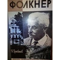 """ЖЗЛ. """"Фолкнер"""" Б. Грибанов"""