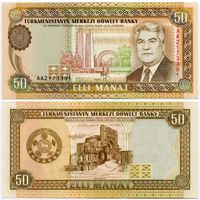 Туркменистан. 50 манат (образца 1993 года, P5a, UNC) [серия AA]