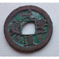 Китай, Династия Северный Сун, Юань Фэн Тун Бао, почерк Син 1078- 1085 7-12-22