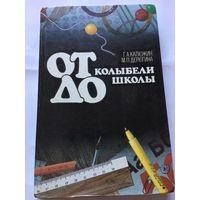 Калюжин От колыбели до школы 1989 г 330 стр