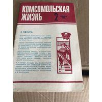 Журнал Комсомольская жизнь