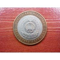 10 рублей Калмыкия. СПМД