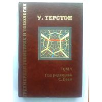 Трехмерная геометрия и топология. Уильям Тёрстон. Под редакцией Сильвио Леви. Том 1