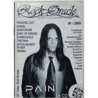 Журнал Rock Oracle / Рок Оракул #1-2005 с CD-диском