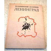 Ленинград: Градостроительные проблемы развития 1973