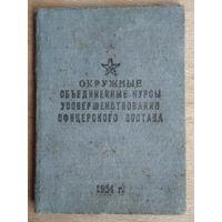 Удостоверение о прохождении курсов усовершенствования офицерского состава. 1954 г.