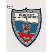 Шеврон МОП г.С.Петербург