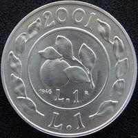 Италия 1 лира 2001 серебро (прощание с лирой 1946)