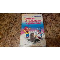 Карандаш и Самоделкин в Антарктиде - Постников - серия Любимое чтение