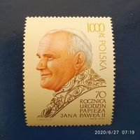Марка Польша 1990 год. 70 лет со дня рождения Иоанна Павла II