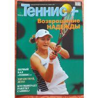 "Журнал ""Теннис+"" 2003 номер 6"