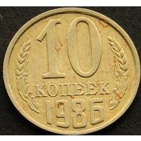 10 копеек 1986 медно-никелевый сплав