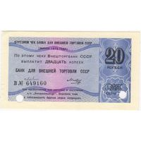 20 копеек 1979 г. Отрезной чек СССР. БВТ , серия В 649160 состояние -UNC