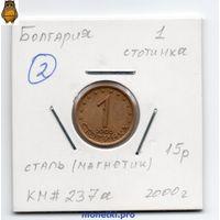 Болгария 1 стотинка 2000 года.