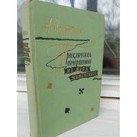 А.Ф.Вельтман. Приключения, почерпнутые из моря житейского. Саломея (1957г.)