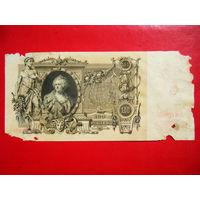 100 рублей. 1910г.