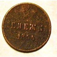 Денежка 1854 РИ (ЕМ)