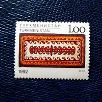 Марка Туркменистан 1992 год. Ковер ручной работы
