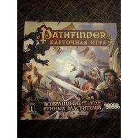 Pathfinder. Возвращение рунных властителей + дополнения + органайзер