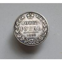 1 рубль 1853 года СПБ-HI буквы расставлены
