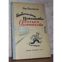Павловский О. Необычайное путешествие Петьки Озорникова. 1956г.