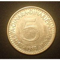 Югославия. 5 динар 1983 год