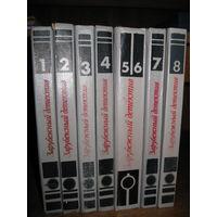 Зарубежный детектив в 8-ми томах.Цена за комплект!