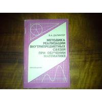 Методика реализации внутрипредметных связей при обучении математике