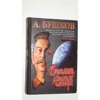 "А.Бушков""Сталин.Красный монарх""/9"